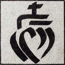 Sacred Heart Black and White Logo